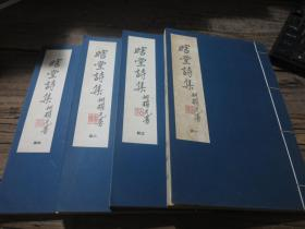 何氏至乐楼丛书:《瞎堂诗集》(4册全)   品好 外牛皮纸书衣尚有残存