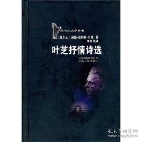 叶芝抒情诗选(爱尔兰文学丛书 精装 全一册)