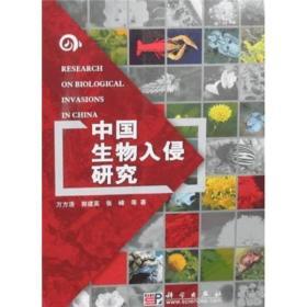 中国生物入侵研究