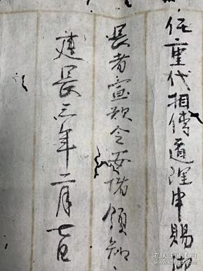 日本建长三年(公元1251年南宋淳右11年)文书郑令一张,保真包老,