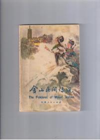 《金山民间传说》精美封面彩色插图本
