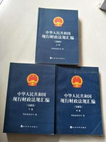 中华人民共和国现行财政法规汇编(金融卷)(上、中、下册)【实物图片,品相自鉴】