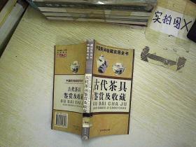 古代茶具鉴赏及收藏:中国民间收藏实用全书