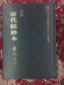 续编清代稿钞本(第九七册)
