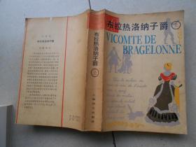 布拉热洛纳子爵 (上册)