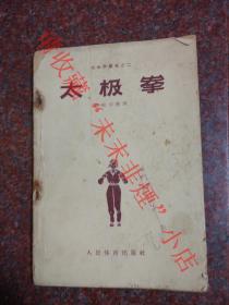 太极拳 孙剑云 57年 69页 8品  一版二印