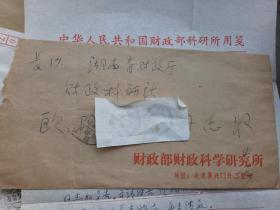 原财政部财政研究所副所长项镜泉教授 信札