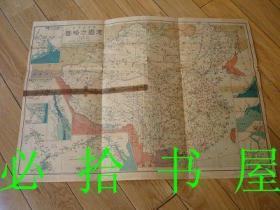 孙中山先生建国方略图  民国出版。双面彩印。一张。