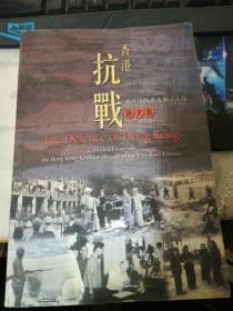 香港抗战--东江纵队港九独立大队论文集