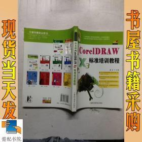 21世纪国家计算机技能型紧缺人才标准培训教材:中文版CorelDRAW标准培训教程