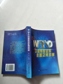 加入WTO对中国寿险业的影响及其对策/【实物图片,品相自鉴,扉页有章】