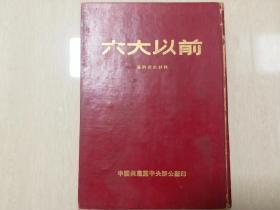 1951 中国共产党**办公厅印 《六大以前党的历史材料》 16开精装