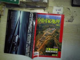 中国国家地理  (2006.12)
