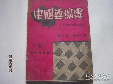 中国无线电 第二卷 第十七期、第八卷 第八期、第八卷 第十二期 共3本合售(第八卷的两本品相较差)