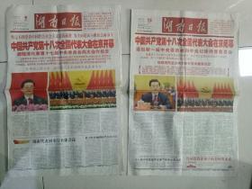 中国共产党18次全国代表大会在京开幕,闭幕(二份)