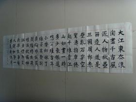 田文悦:书法:宋苏东坡《赤壁怀古》