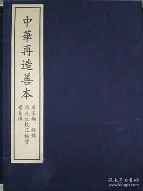 张先生校正杨宝学易传(中华再造善本,一函4册)