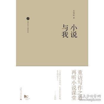 新民说  中国文化中心讲座系列  小说与我