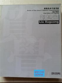 质觉美术个案书系:刘旭光 刘旭光 主编 河南大学出版社 12开