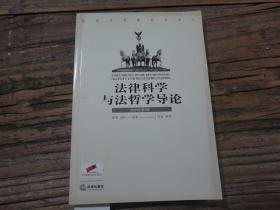 《法律科学与法哲学导论》  2004年第三版