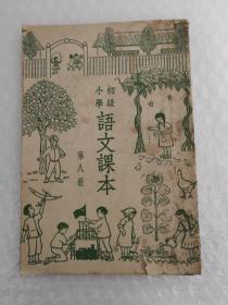 初级小学语文课本 第八册