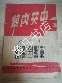 民国35年大同出版社【中共内幕】第一种(中国共产党的九十二个主要人物志)