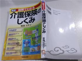 原版日本日文书 最新 図解でわかる 介护保险 のしくみ 服部万里子 株式会社日本実业出版社 2011年5月 大32开软精装