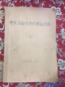 中文图书卡片目录检字表【手刻字油印】