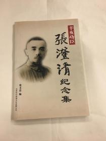 辛亥功臣 张澄清纪念集