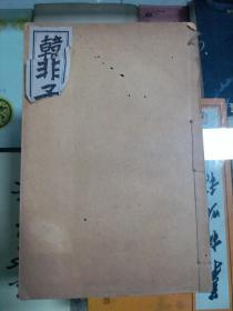 韩非子集解??二十卷?(清)王先慎?? 存(卷10~12) 清代线装书配本专区35