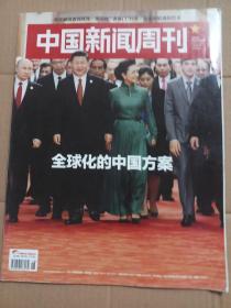 中国新闻周刊  2017年第18期【封面人物:习总书记及夫人和俄罗斯总统普京等】
