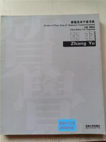 质觉美术个案书系:张羽 刘旭光 主编 河南大学出版社 12开