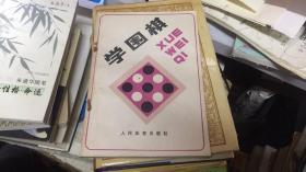 学围棋   店F