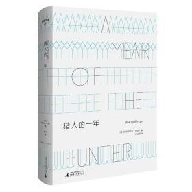 猎人的一年 A Year Of Hunter