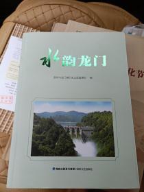 水韵龙门(全品库存书)