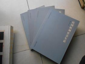 民国杭州研究丛书--民国杭州社会生活