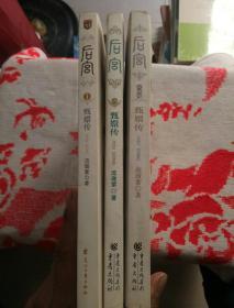后宫甄嬛传1-6-大结局三册虽然只有三册,但有头有尾