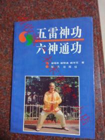 五雷神功 六神通功 裴锡荣 现代出版社  1995年