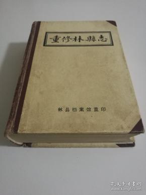 重修林县志(据1932年民国21年本重�。�
