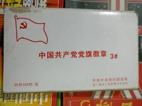 中国共产党党旗徽章3#12枚合售、有外盒(品相以图片为准)
