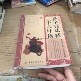 中华经典必读:孙子兵法·三十六计精读