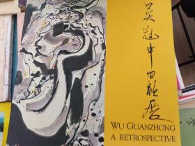 吴冠中回顾展  87年初版