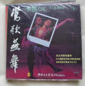 四声道卡拉OK大碟  莺歌燕舞 意大利风情卷 中外国际标准舞大师 20首歌曲