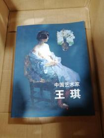 中国艺术家:王琪