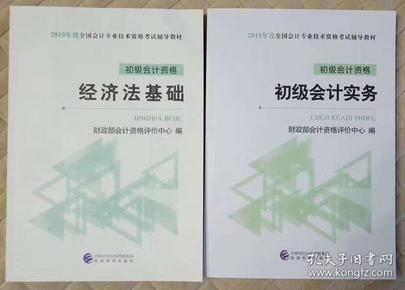2019初級會計經濟法基礎_2019初級會計職稱 經濟法基礎 考試大綱 第四章