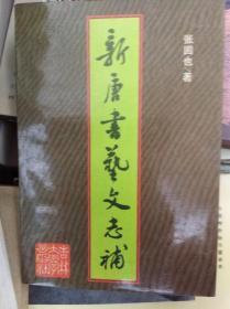 新唐书艺文志补  96年初版,包快递