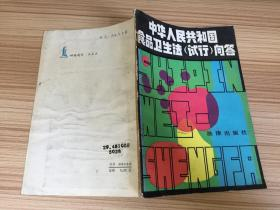 中华人民共和国食品卫生法(试行)问答