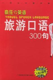 现货/疯狂の英语:旅游口语300句(1书2磁带) 广东省语言音像出版社 9787884972142