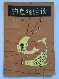 钓鱼经验谈 /张世才 四川科学技术出版社