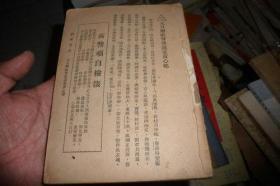 民国旧书-社交拾得(所见唯一)